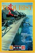 旅人雜誌27期