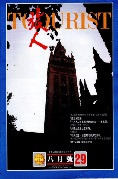 旅人雜誌29期