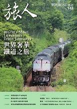 旅人雜誌148期